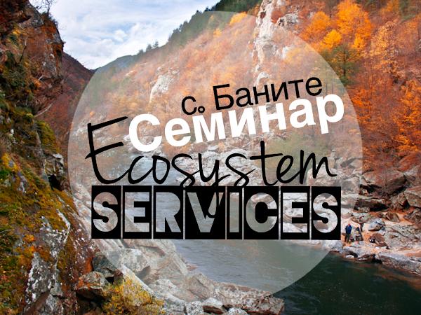 """Семинар """"Екосистемни услуги"""", с. Баните"""