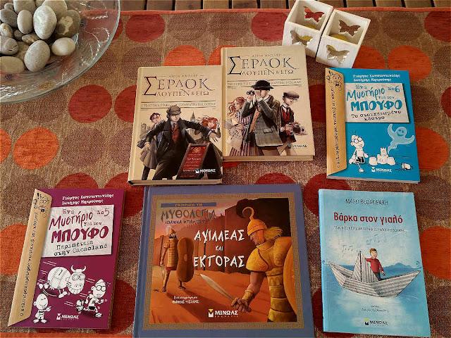 Καλοκαιρινές βιβλιοπροτάσεις από τις εκδόσεις Μίνωας