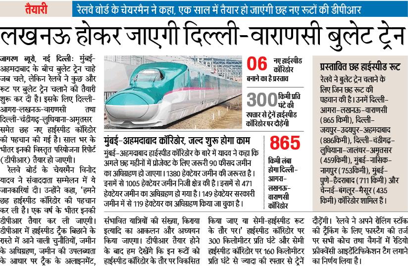 नई दिल्ली: लखनऊ होकर जाएगी दिल्ली-वाराणसी बुलेट ट्रेन