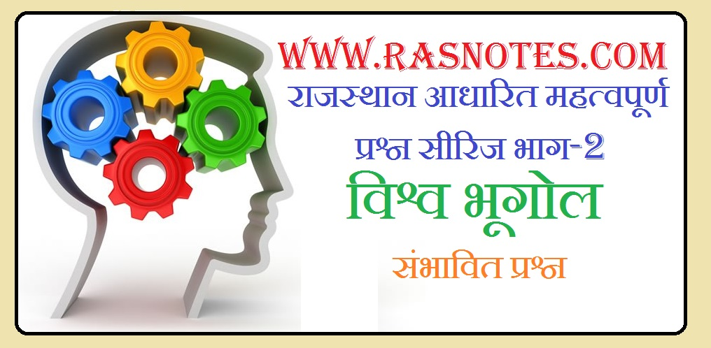 objective questions solved in hindi for ras and rpsc exams