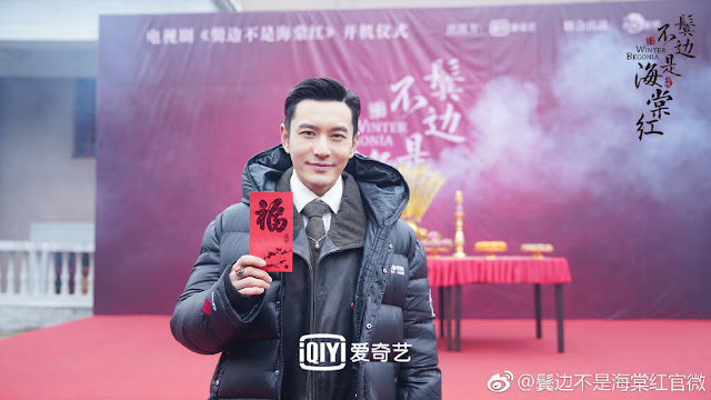 Huang Xiaoming Booting Ceremony Winter Begonia