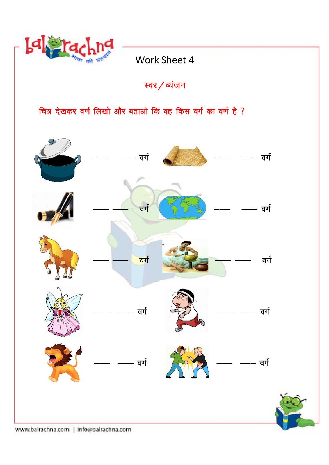 Kindergarten Hindi Worksheet For Swar