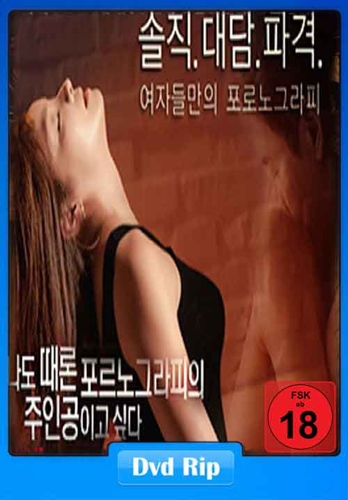 [18+]Sometime I Want Pron Star (2016) 720p DVDRip x264 490MB