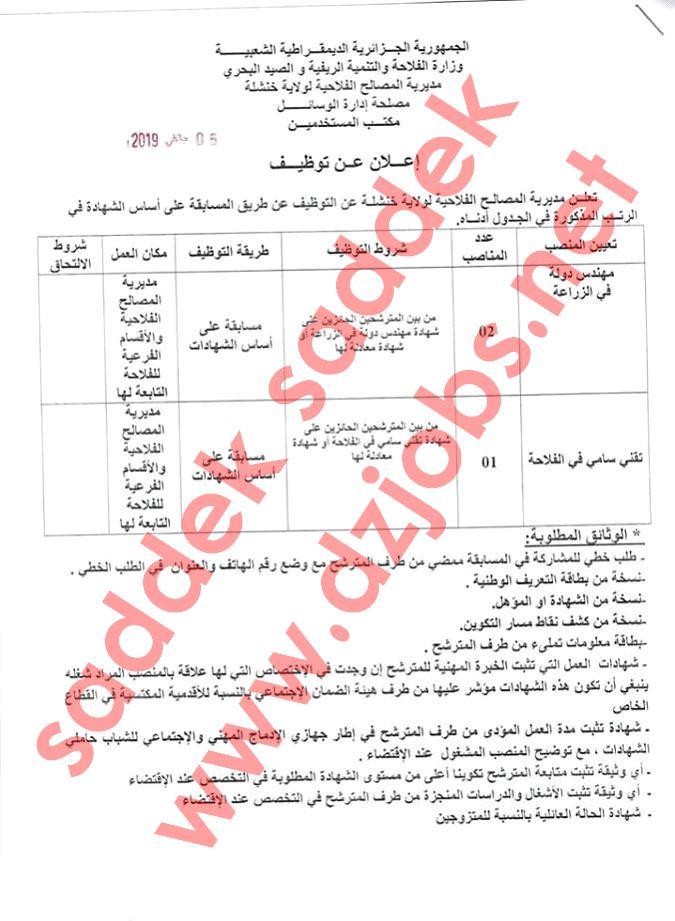 إعلان توظيف في مديرية المصالح الفلاحية لولاية خنشلة جانفي 2019
