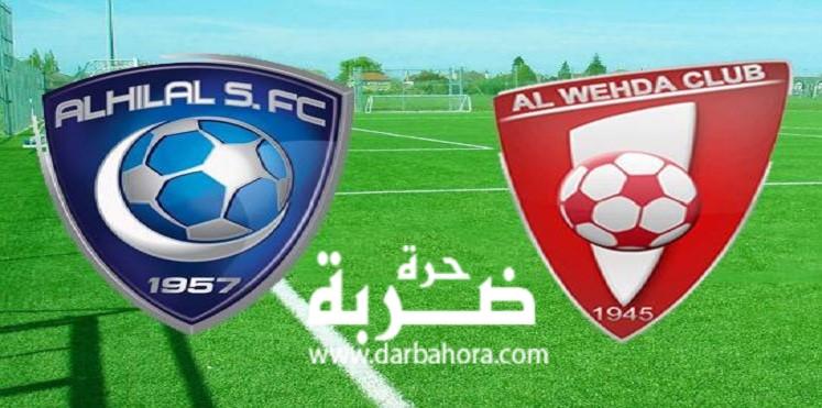 نتيجة مباراة الهلال والوحدة الاماراتي اليوم 10-4-2017 تنتهي بفوز الهلال بنتيجة اهداف 1-0 في دوري أبطال آسيا