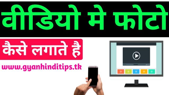 विडियो में फोटो कैसे लगाते है - विडियो एडिटिंग