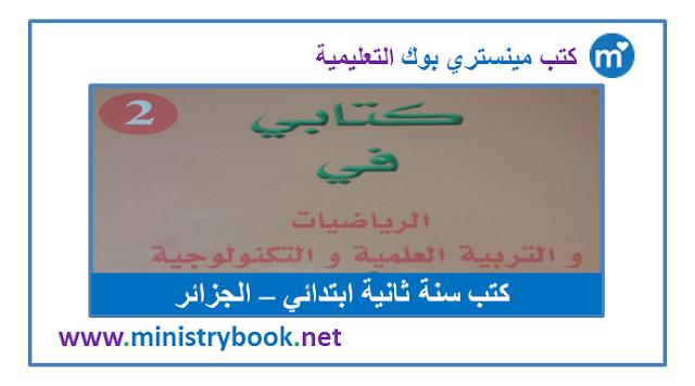 كتابي في الرياضيات والتربية العلمية سنة ثانية ابتدائي