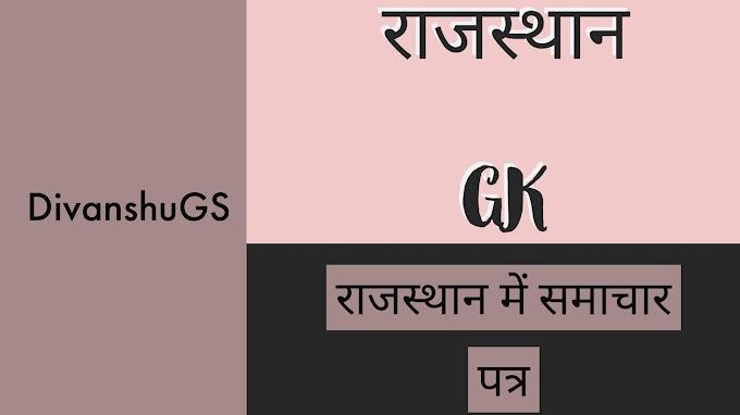 राजस्थान में समाचार पत्र