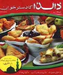Dalda ka dasterkhan Cook Book Free Download