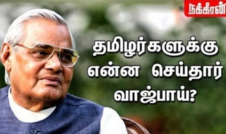 Atal Bihari Vajpayee's contributions to Tamil Nadu