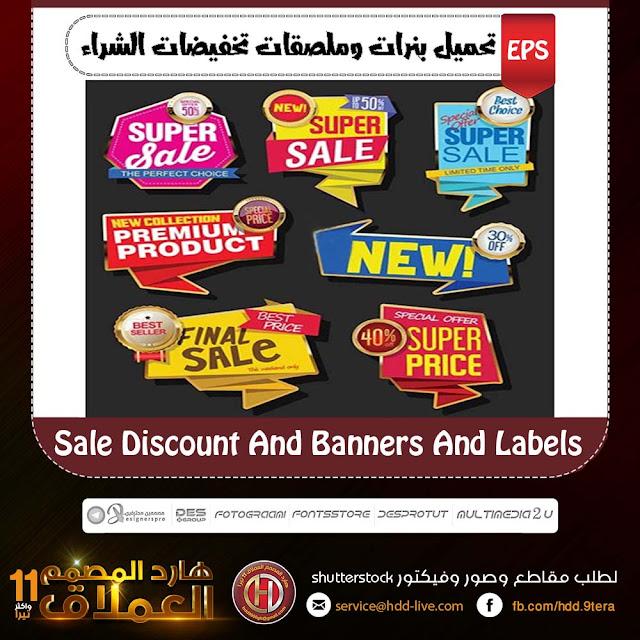 تحميل بنرات وملصقات تخفيضات الشراء | Sale Discount And Banners And Labels