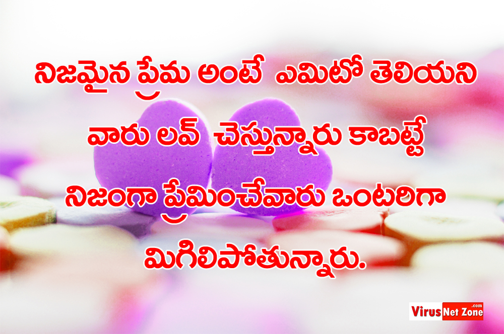 Love Failure Quotes,where is true Love quotes in telugu - Virus ...