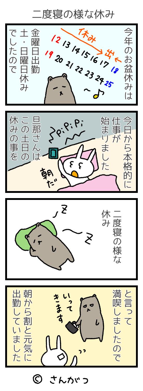 「二度寝の様な休み」さんがつ家の徒然漫画
