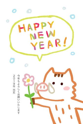 花を贈る猪のお絵かき年賀状(亥年)