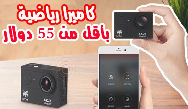 مواصفات وسعر كاميرا Furibee H9R
