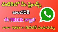 How to create Broadcast List in WhatsApp