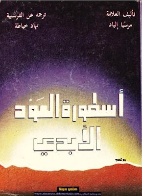 تحميل وقراءة كتاب pdf اسطورة العود الأبدي بدون مقابلً تأليف ميرسيا إلياد