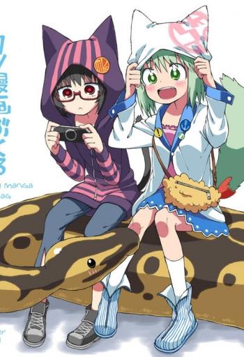 Kuso Bukuro Manga