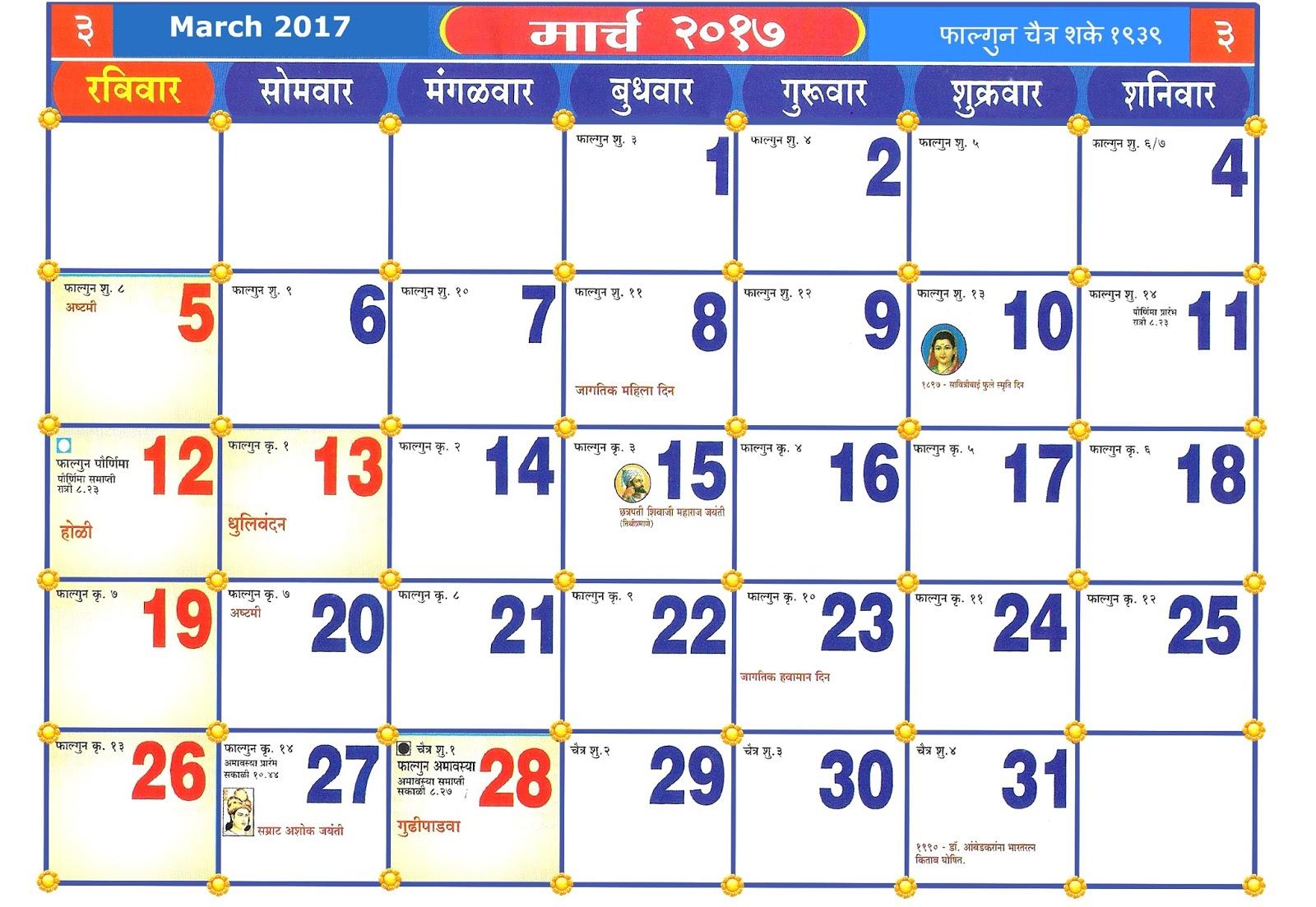 May Marathi Calendar : Hindu festivals calendar panchang muhurat autos post