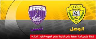مشاهدة مباراة العين والوصل بث مباشر بتاريخ 15-5-2019 دوري الخليج العربي الاماراتي