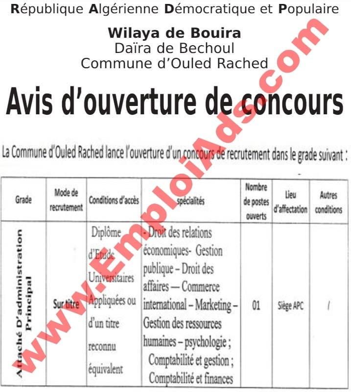 إعلان مسابقة توظيف ببلدية أولاد راشد ولاية البويرة جويلية 2017