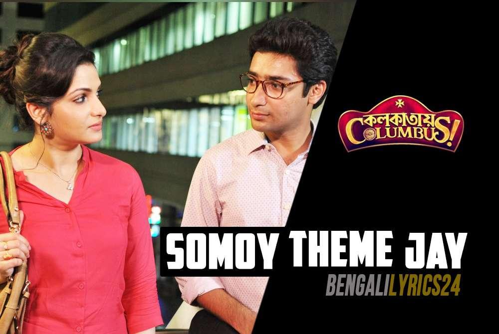 Somoy Theme Jay - Colkatay Columbus