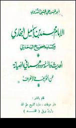 حمل كتاب الإمام محمد بن إسماعيل البخاري وكتابه صحيح البخاري - أبو الحسن الندوي