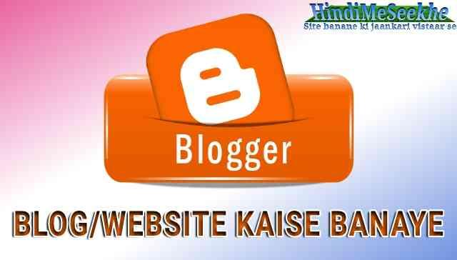 Free Website aur Blog Kaise Banaye (Complete Details)