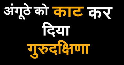 ekalvya motivational story in hindi