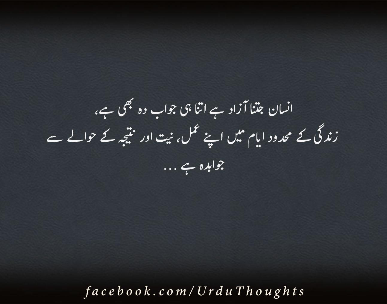 Beautiful Urdu Quotes For Facebook Instagram Whatsapp ...