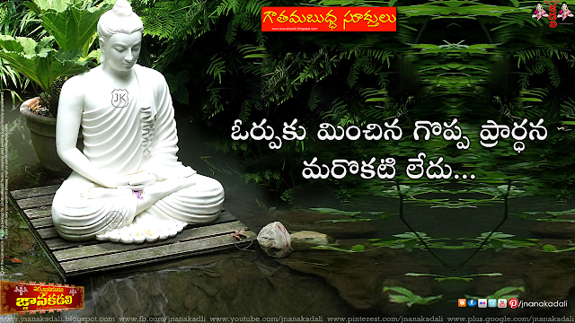Here is Images for gautama buddha telugu quotes for patience.Telugu Gautama Buddha Quotations Best messages. Gautama Buddha Telugu most Powerful Words with Quotes and Images.Gautam Buddha Telugu Inspirational Quotes messages, Golden words from Gautama Buddha, Nice Telugu gautama buddha Quotes.Best Motivational Telugu Quotes from Gautama Buddha. Get the top best Telugu motivational quotes by Gautama buddha with image.Siddhartha Gautama Buddha Quotes in Telugu. Best gautama buddha quotes in Telugu Language. Nice Telugu gautama buddha quotes