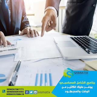 برنامج الشامل المحاسبي خصائص ومميزات