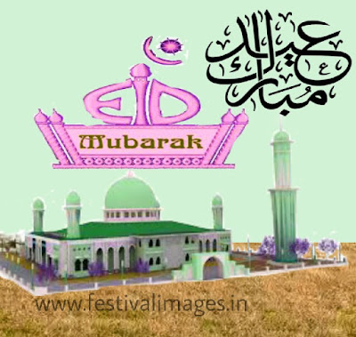 Latest Eid Mubarak Pictures quotes