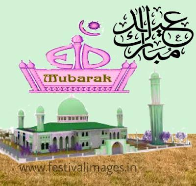 Latest Eid Mubarak Pictures quotes