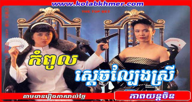 កំពូលស្តេចល្បែងស្រី - Kompul Sdech Labeng Srey - Chinese Movies