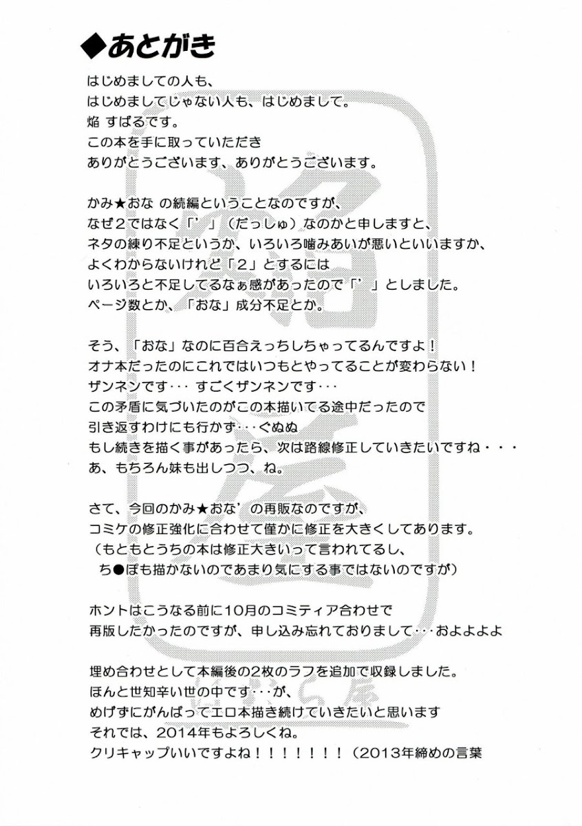 HentaiVN.net - Ảnh 18 - Tuyển tập Yuri Oneshot - Chap 144: Kami Onna