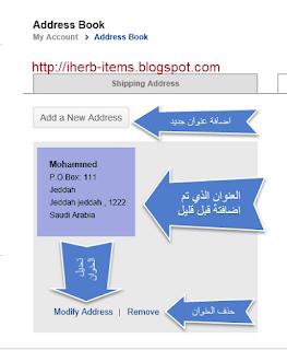 شرح التسجيل والشراء في موقع أي هيرب iherb