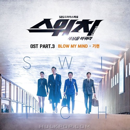 GIRYEON – Switch – Change the World OST Part.3