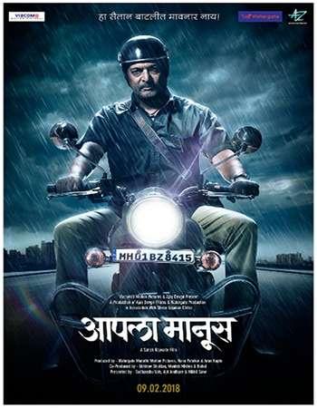 Aapla Manus 2018 Marathi 700MB Pre-DVDRip x264