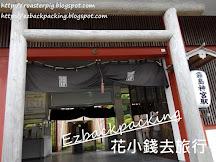 JR霧島神宮設施:免費足湯+coinlocker+巴士站
