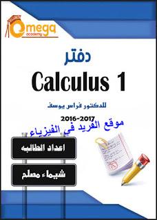 دفتر شرح كالكولس Calculus 1 الدكتور فراس يوسف، شرح كالكوس 2016-2017ة، شرح تفاضل وتكامل كالكولاس، كتب ر ياضيات بروابط تحميل مباشرة