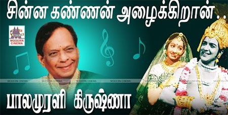Chinna Kannan Azhaikiran Song