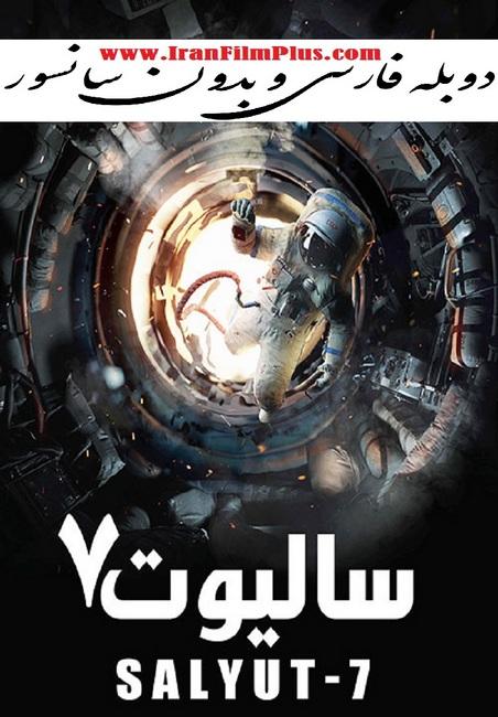 فبلم دوبله: سالیوت 7 (2017) Salyut-7