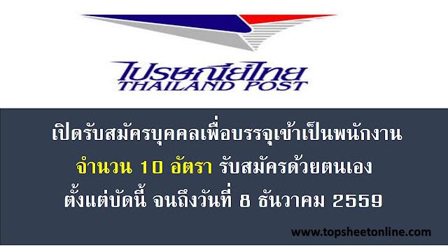 บริษัทไปรษณีย์ไทยจำกัดเปิดรับสมัครสอบบรรจุเป็นพนักงาน 10 อัตรา (ตั้งแต่บัดนี้ จนถึงวันที่ 8 ธันวาคม 2559)