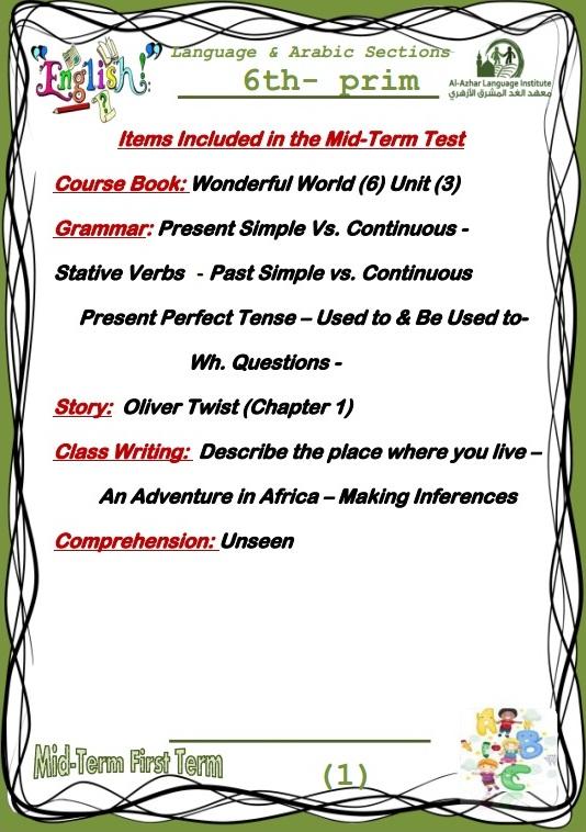 المراجعة النهائية لغة انجليزية للصف السادس الإبتدائي
