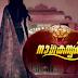 Naga Kanyaka -New Malayalam Serial on Surya TV starts on 20th June 2016