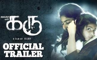 Karu | Karu – Official Trailer | Vijay | Sai Pallavi | Sam C S | Lyca Productions | Naga Shaurya
