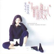 Lesley (Li Du 李度) - She Bu De Ba Yan Jing Zheng Kai (舍不得把眼睛睁开)