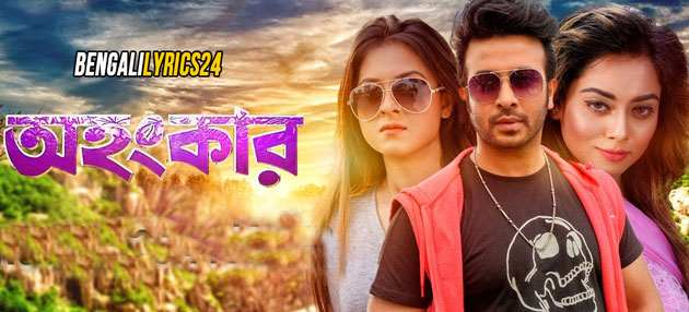 Ohongkar Songs Lyrics & All Videos, Shakib Khan, Bubly