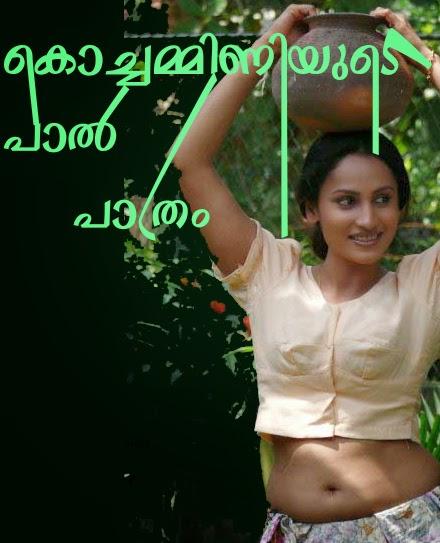 Malayalam Kambi Pusthakam: Kochupusthakam Selected Best